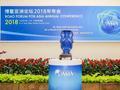 2018年博鳌亚洲论坛国礼《永泰瓶》正式亮相