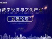 2018新数字经济与文化产业发展论坛将在深圳举行