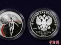 俄罗斯央行发布2018世界杯纪念币