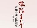 《微观千年》萧和中国人物画展
