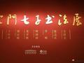 沈门七子书法展中国国家博物馆隆重开幕
