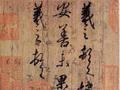 何炎泉:漫谈尺牍书写文化