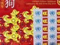 """联合国发行中国狗年限量版""""旺""""字文化邮票"""