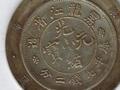 机制币的港湾27:浅析黑龙江银元的试铸轨迹