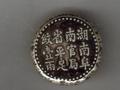 机制币的港湾28:中国银元遗世状况简论