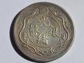 丁未一两:中国最美的祝寿龙元