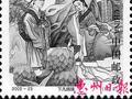 邮票上的董永与七仙女