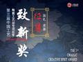 """第三届中国工艺""""致新奖"""":工美界的""""薪火""""工程"""