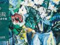 2017西泠秋拍钜献吴大羽50年代油画《瓶花》