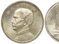 诚轩17秋·钱币:银两的终结者:帆船系列样币珍赏