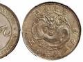 诚轩17秋·钱币:广东省造系列银币萃珍
