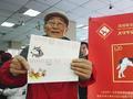 《戊戌年》生肖邮票明年1月5日发行