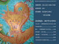 北京东正2017年秋拍明日于嘉里酒店举槌