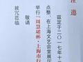 周慧珺杯上海市行书大赛作品展将于12月15日开幕