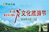 微观永川茶旅节