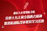 九龙坡消防改革教育学习
