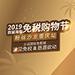 #海南免税购物节#