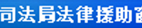 重庆司法局法律援助窗口