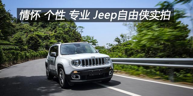2016款Jeep自由侠实拍