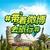 #带着微博去重庆#