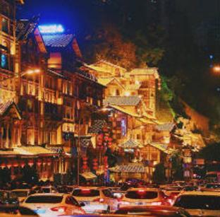 晚安,重庆