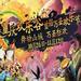 #重庆欢乐谷万圣节#
