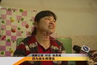 55岁女子称自己太美丈夫不放心 遭家暴后离家9年