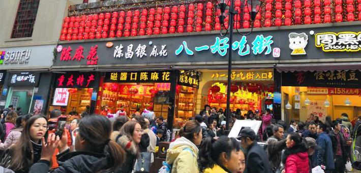 节后重庆仍游人如织 好吃街快挤爆了