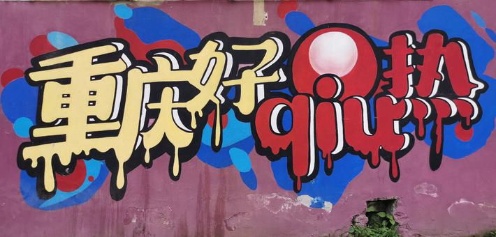 重庆七彩小巷成网红打卡地 游客排长队