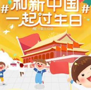 70名国庆宝宝和新中国一起过生日