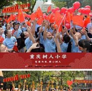 重庆各大小学共庆华诞