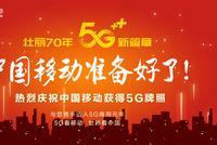 """中国移动获颁5G牌照  打造5G精品网络 推进""""5G+""""计划"""
