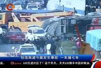 包茂高速发生多车连撞事故 致多路段实施交通管制