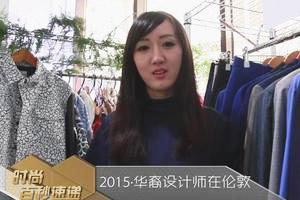 [时尚百秒速递]2015华裔设计师在伦敦
