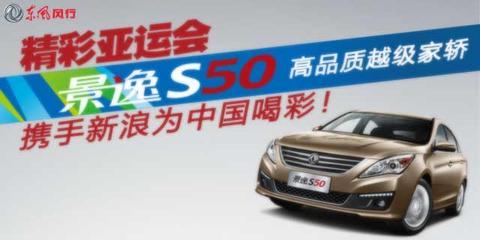 景逸S50为中国喝彩