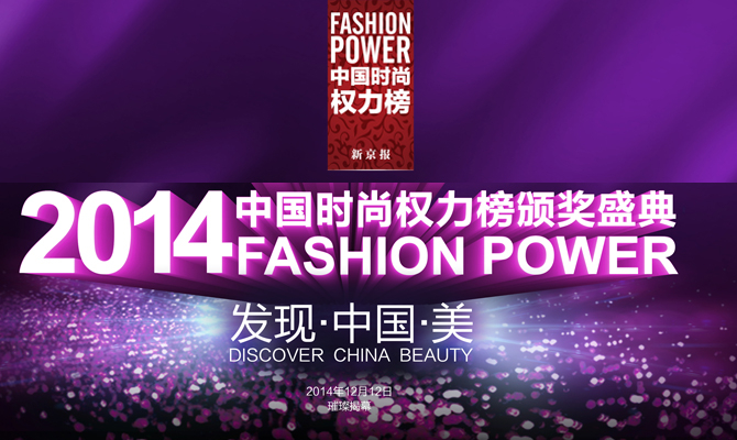 独家:2014中国时尚权力榜颁奖盛典