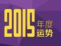 星座生肖2015年运势集锦