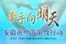 安徽黄丝带帮教行动