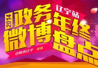 2014辽宁政务微博盘点