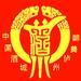 泸州政务微博发布厅
