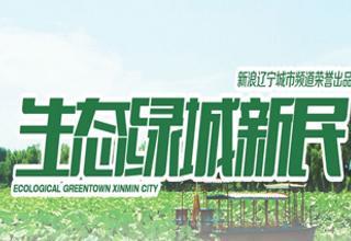 生态绿城新民