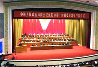 沈阳市政协十四届三次会议开幕