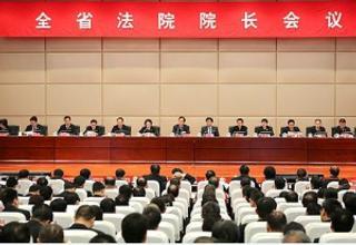 全省法院院长会议在福州召开
