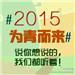 #2015,为青而来#