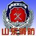 山东省公安消防总队