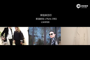 [宋佳米兰行微电影]享受自由的时尚