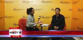 沈阳综合保税区管委会副主任王晓伟做客新浪辽宁为网友介绍沈阳综合保税区的相关情况。