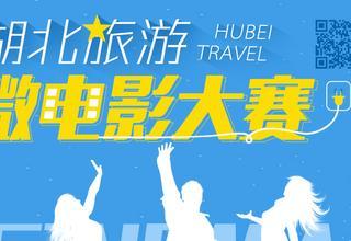 湖北旅游微电影大赛
