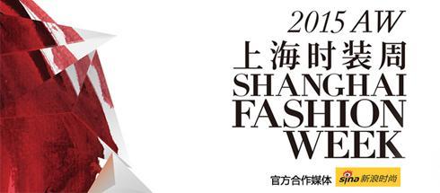 2015秋冬上海时装周