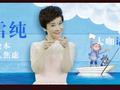 专访王雪纯:用童话安抚孩子